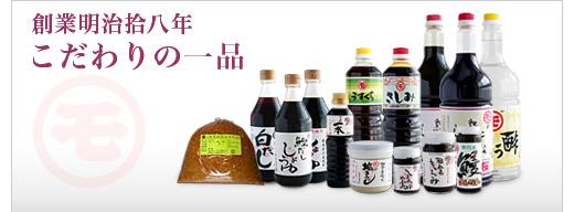 九州の醤油・味噌 マルモ醤油店
