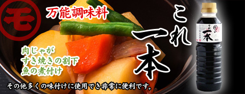 おふくろの味がこれだけで簡単に 手間いらず 万能調味料 これ一本 360ml